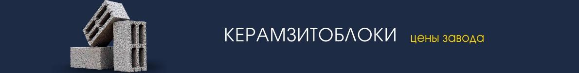 07.12. Керамзитоблок Тюмень