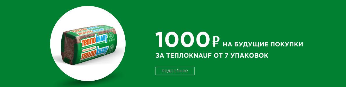 10.02. Теплокнауф УРФО