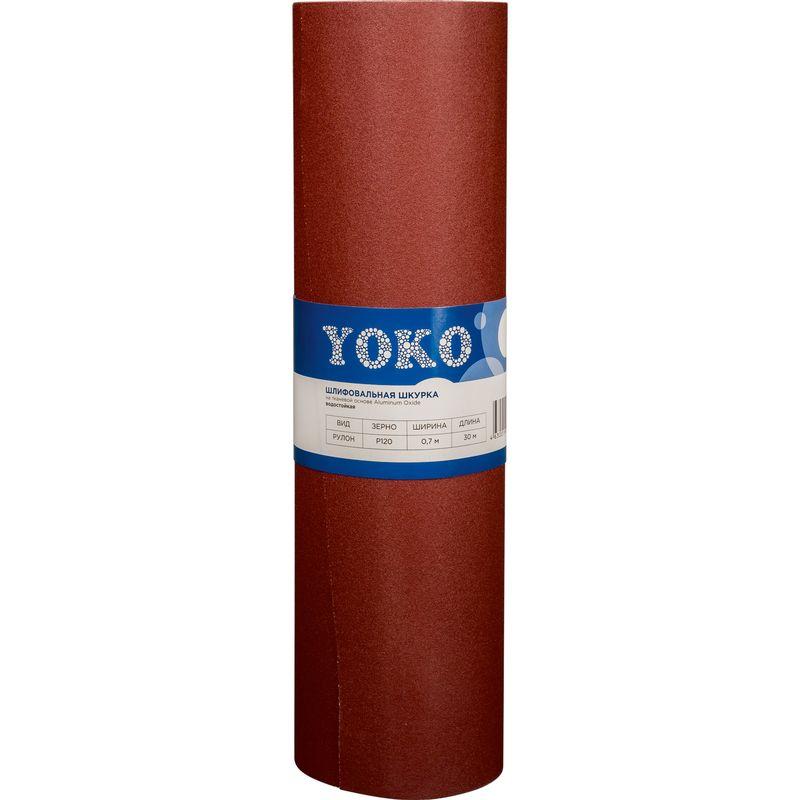 Шкурка Yoko Р120 на тканевой основе, 0,7×30