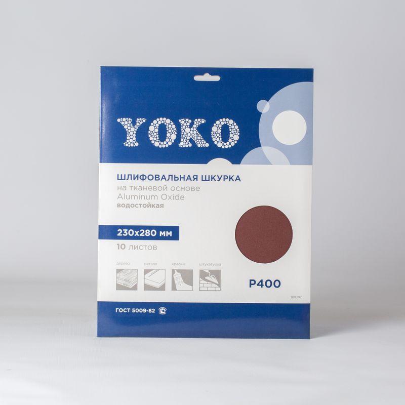 Шкурка Yoko Р400 на тканевой основе, 230×280 мм фото