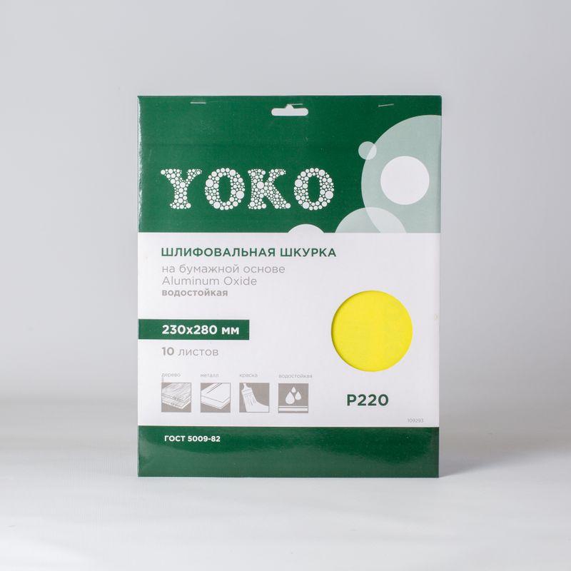Шкурка Yoko Р220 на бумажной основе, 230×280 мм фото