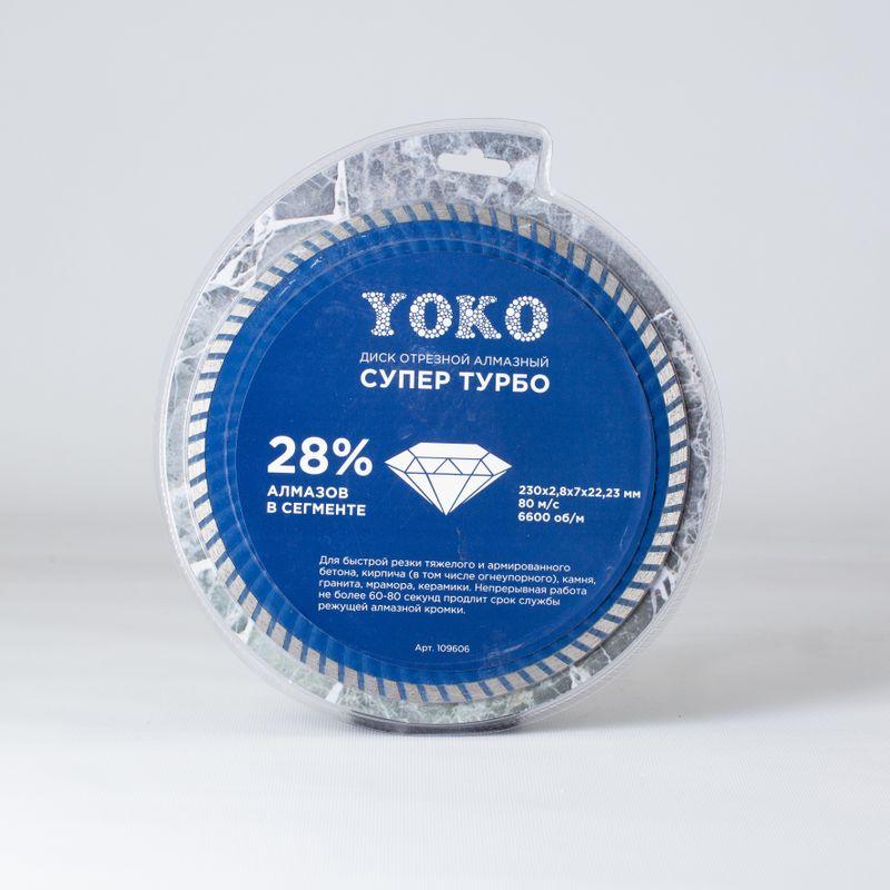 Диск отрезной алмазный по камню Супер Турбо 230х2,8х7х22,23 мм Yoko фото