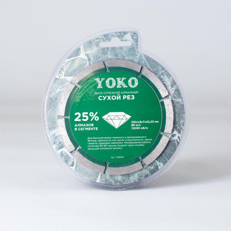 Диск отрезной алмазный по камню сухой рез 125х1,9х7х22,23 мм Yoko фото