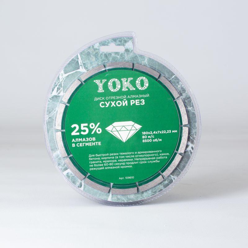Диск отрезной алмазный по камню сухой рез 180х2,4х7х22,23 мм Yoko фото