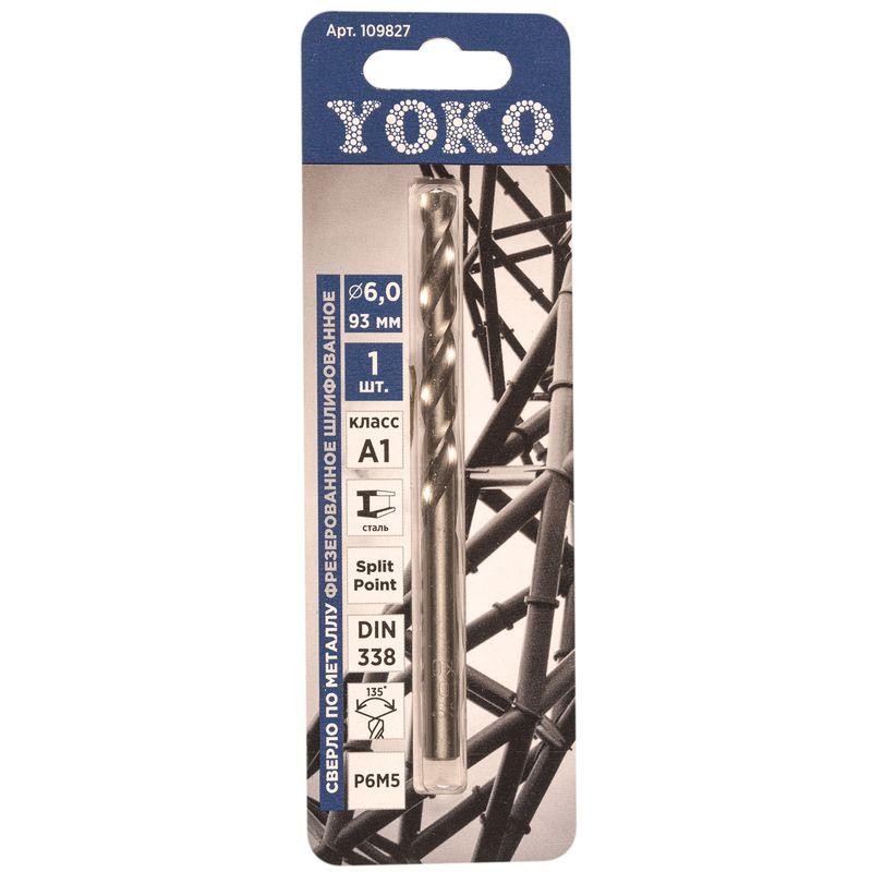 Сверло по металлу 6,0х93мм, 1 шт/уп Yoko фото