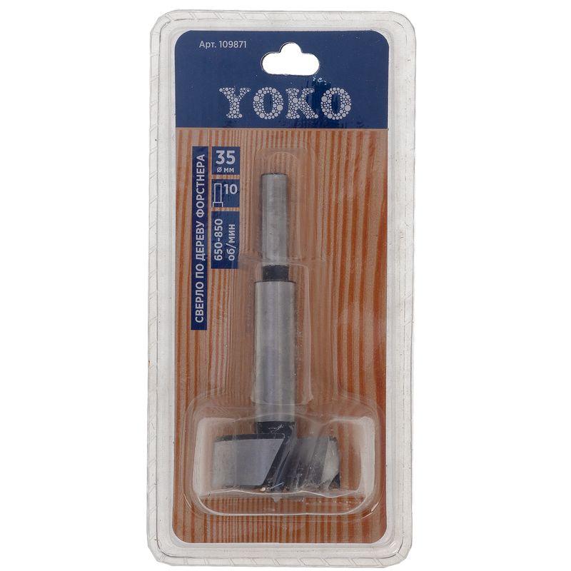 Сверло по дереву Форстнера 35х10мм Yoko фото