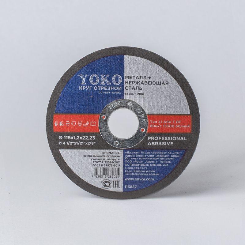 Круг по металлу отрезной 115х1,2х22 Yoko фото