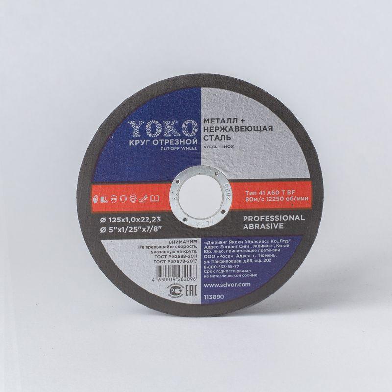 Круг по металлу отрезной 125х1,0х22 Yoko фото