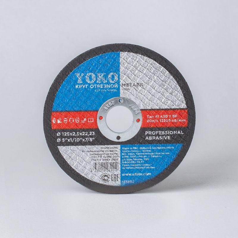 Круг по металлу отрезной 125х2,5х22 Yoko фото