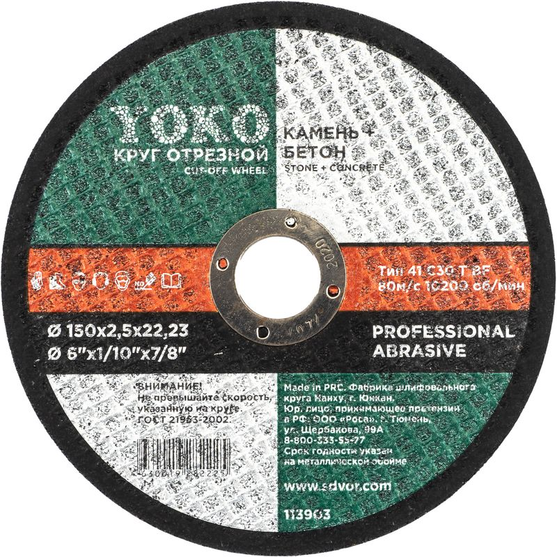 Круг по камню отрезной 150х2,5х22 Yoko фото
