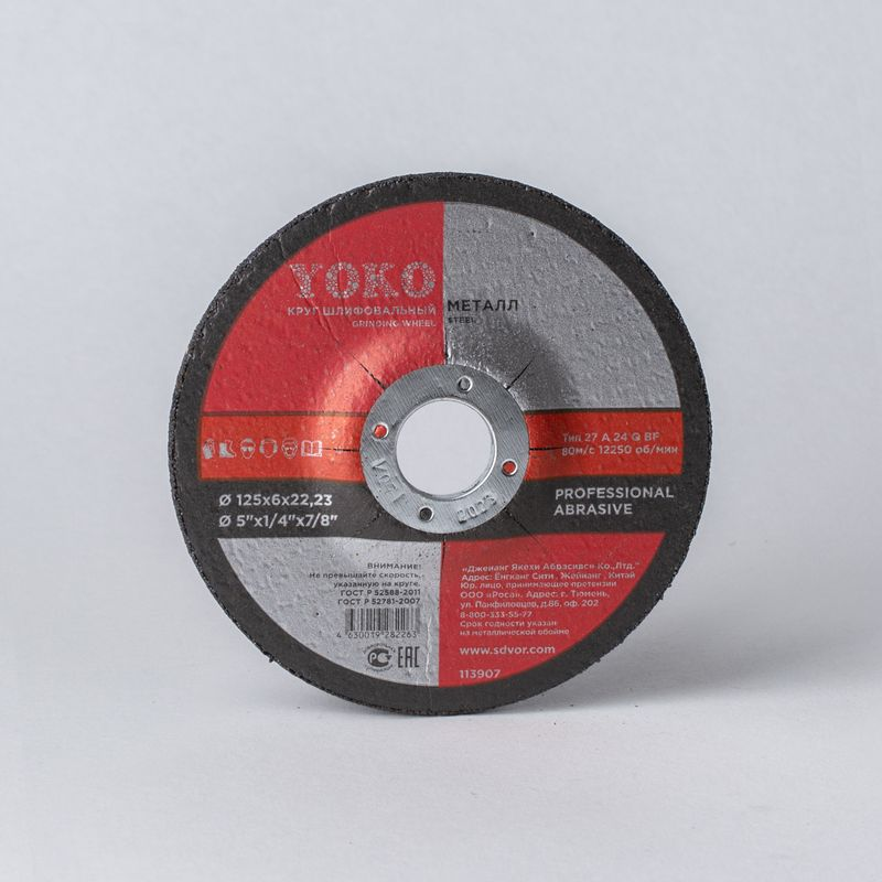 Круг шлифовальный Yoko, 125×6×22 мм фото