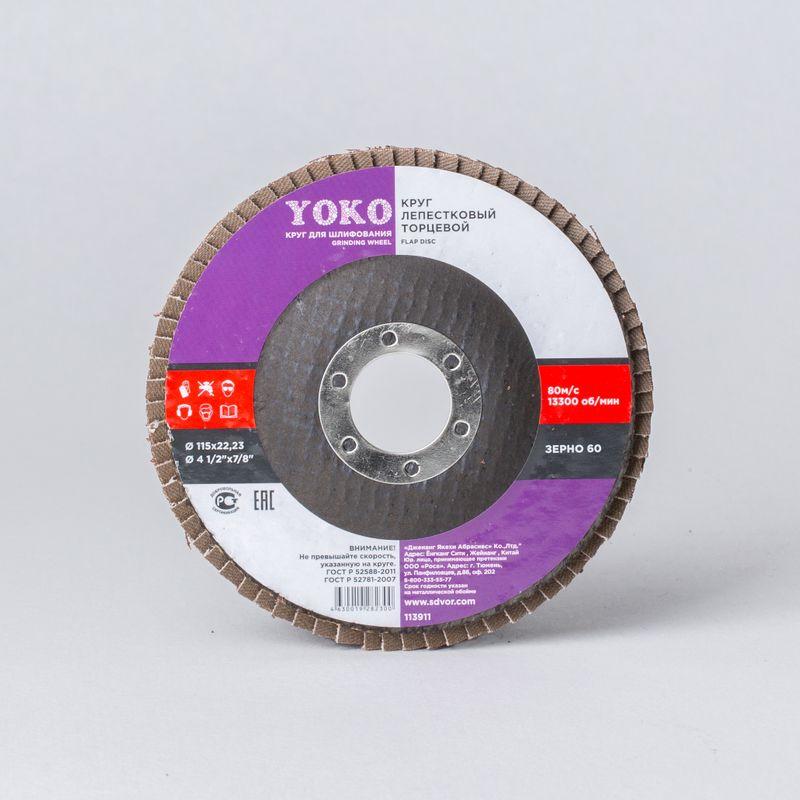 Круг лепестковый для шлифования Yoko Р60, 115×22 мм фото