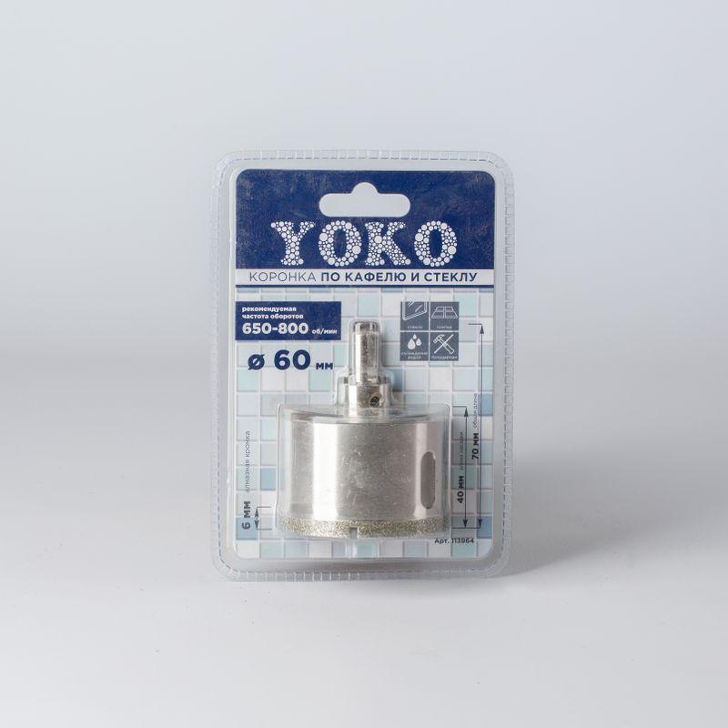Коронка алмазная по кафелю и стеклу с центрирующим сверлом ø 60 мм Yoko фото