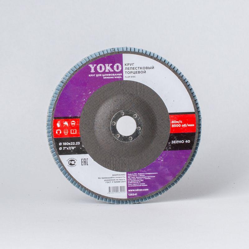 Круг лепестковый для шлифования 180х22 зерно 40 Yoko Ворга большой выбор инструментов