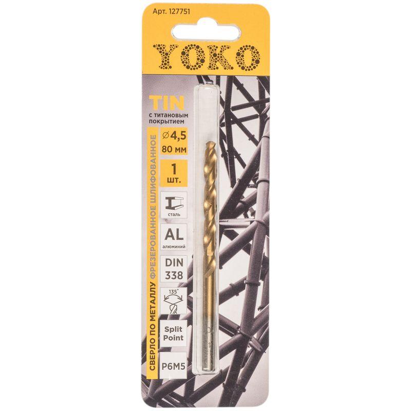 Сверло по металлу 4,5х80мм TIN Yoko Николаевск большой выбор инструментов