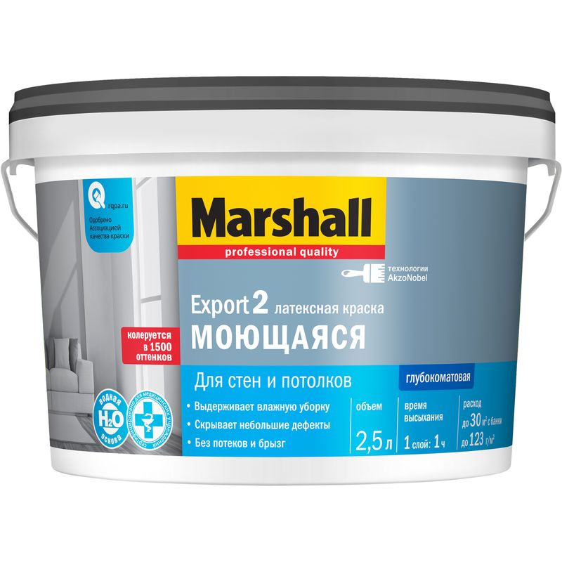 Краска EXPORT-2 гл.мат.латекcная BC 2,5л Marshall
