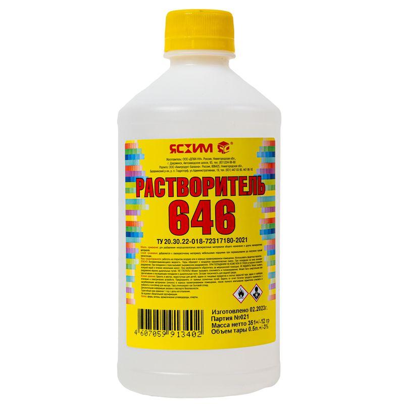 Растворитель 646, бут 0,5л (ТУ)