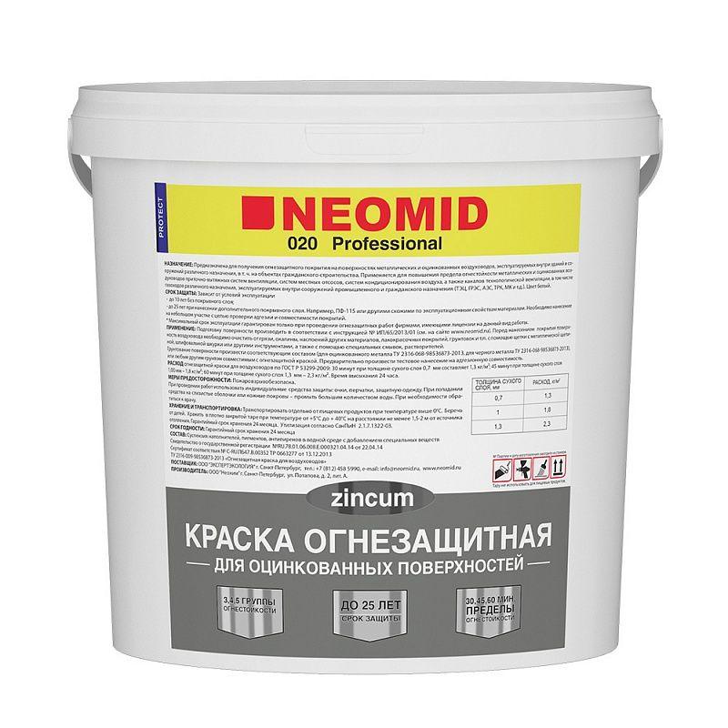 Краска Neomid огнезащитная для воздухоотводов 25кг фото