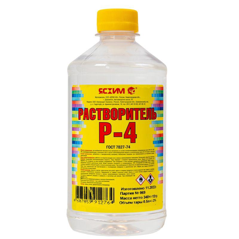 Растворитель Р4, бут 0,5л (ГОСТ)