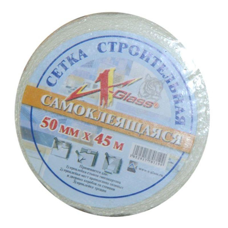 Серпянка 50 мм х 45 м