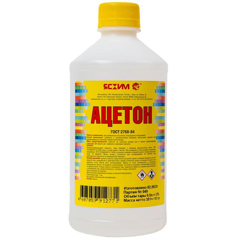Ацетон, бут 0,5л (ГОСТ) фото