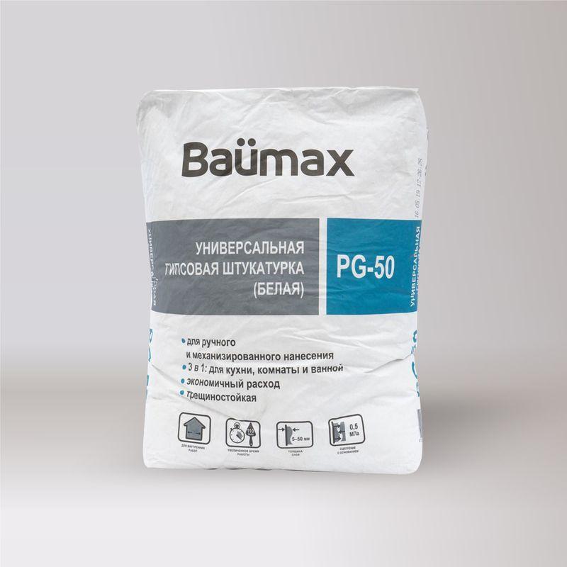 Штукатурка гипсовая Baumax PG-50 белая 30 кг