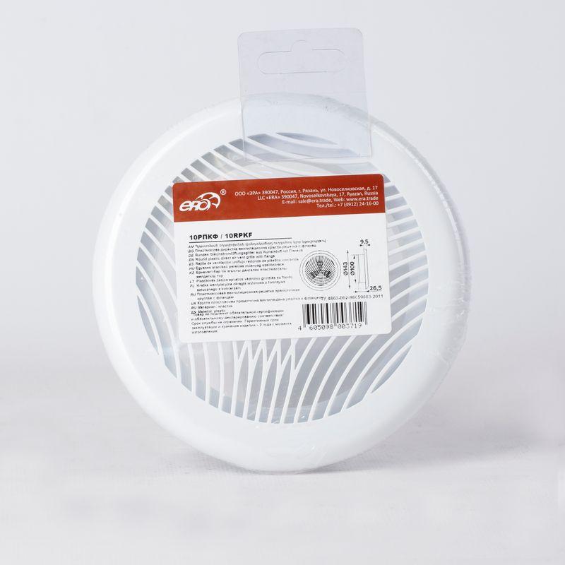 Вентиляционная решетка круглая ERA d=143 мм прямоточная с фланцем (10РПКФ)