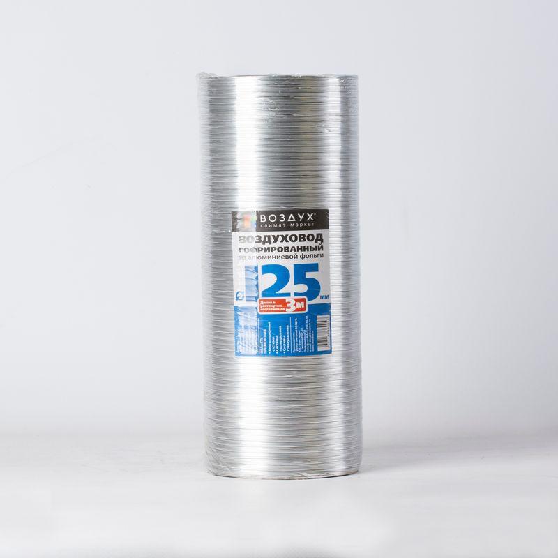 Труба гофр 125мм/3м из алюм.фольги