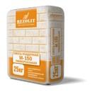 Кладочная смесь Rezolit М-150 универсальная, 25 кг