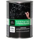 Краска для школьных досок (грифельная), 0,5 л