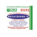 Фитоспорин-М универсальный, 10 гр