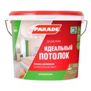 Краска для потолков Parade W1 белая, матовая, 5л