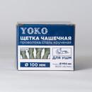 Щетка чашечная 100мм/М14 для УШМ, проволока сталь крученая Yoko