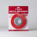 Щетка дисковая 150мм/22мм для УШМ, полимер-абразив Yoko