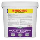 Краска Neomid огнезащитная для металла 6кг