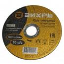 Круг по металлу отрезной 125х1,0х22 Вихрь