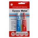 Клей эпоксидный ЭДП, 57г EPOXY METAL (тубы)