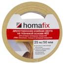 Лента клейкая Homafix двухсторонняя на тканевой основе 402, 50 мм, 25 м