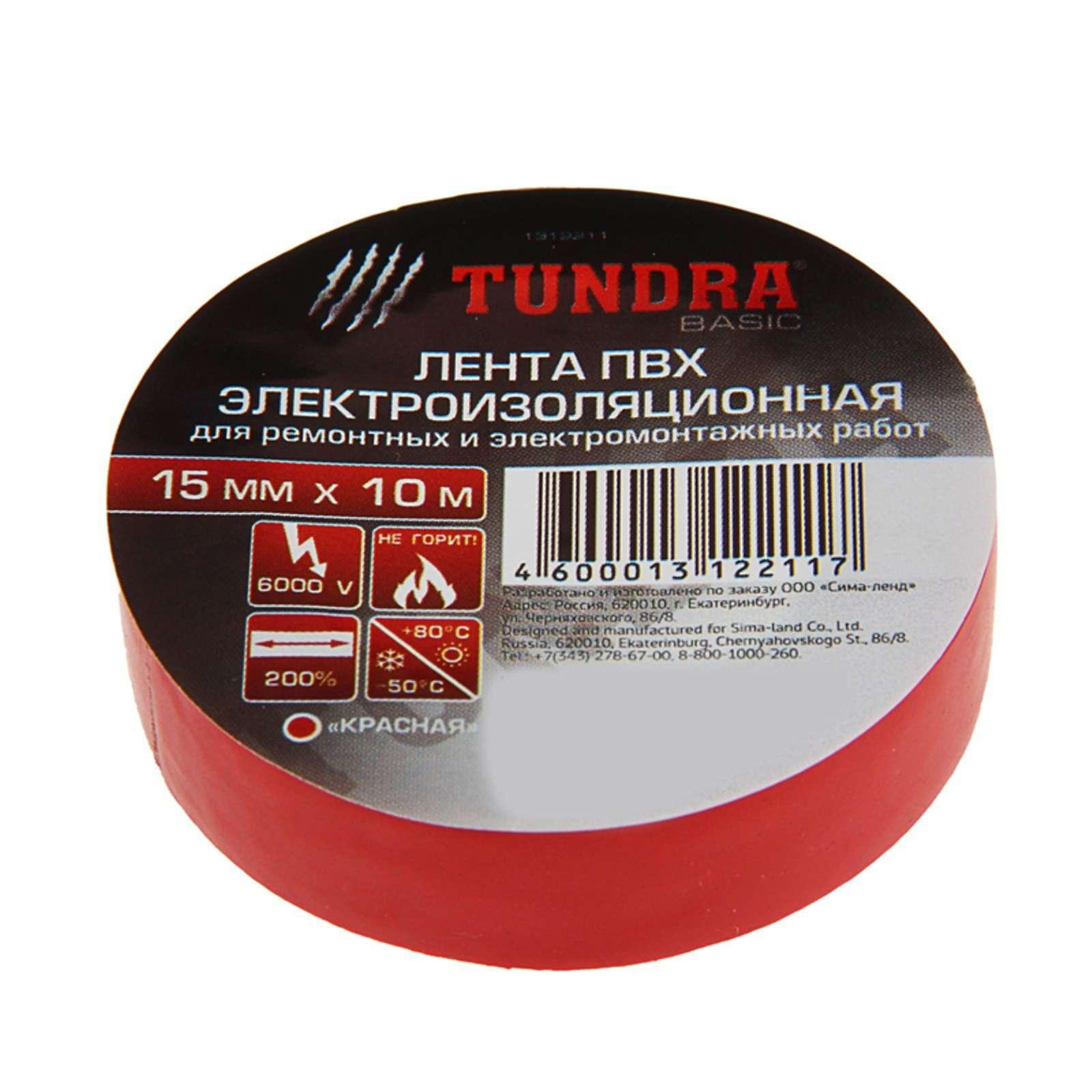 Изолента TUNDRA, 15 ммх10 м, красная