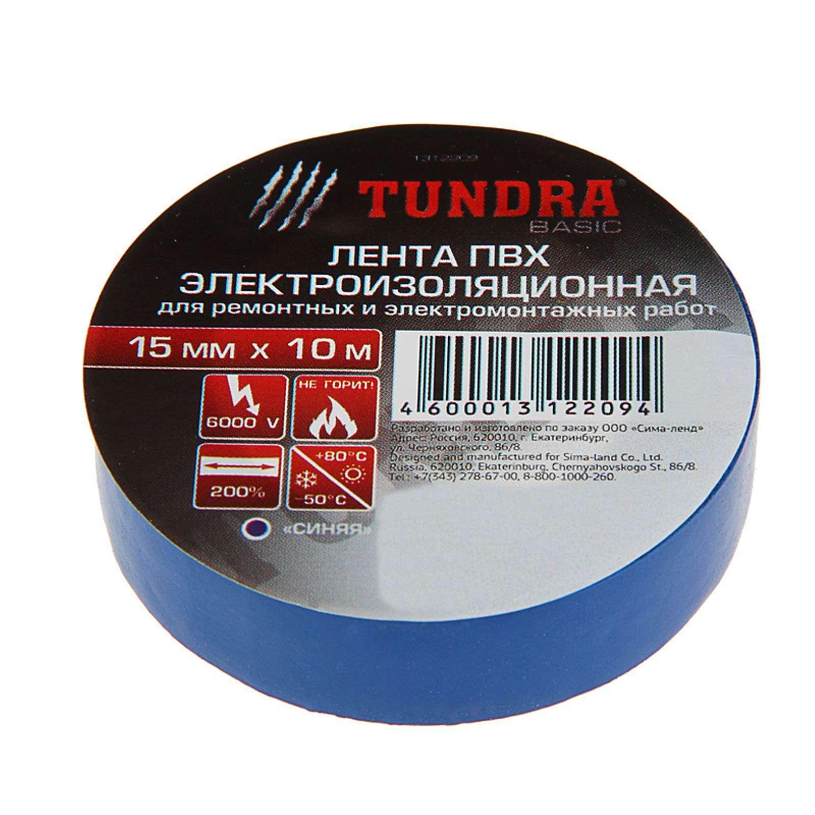 Изолента TUNDRA, 15 ммх10 м, синяя