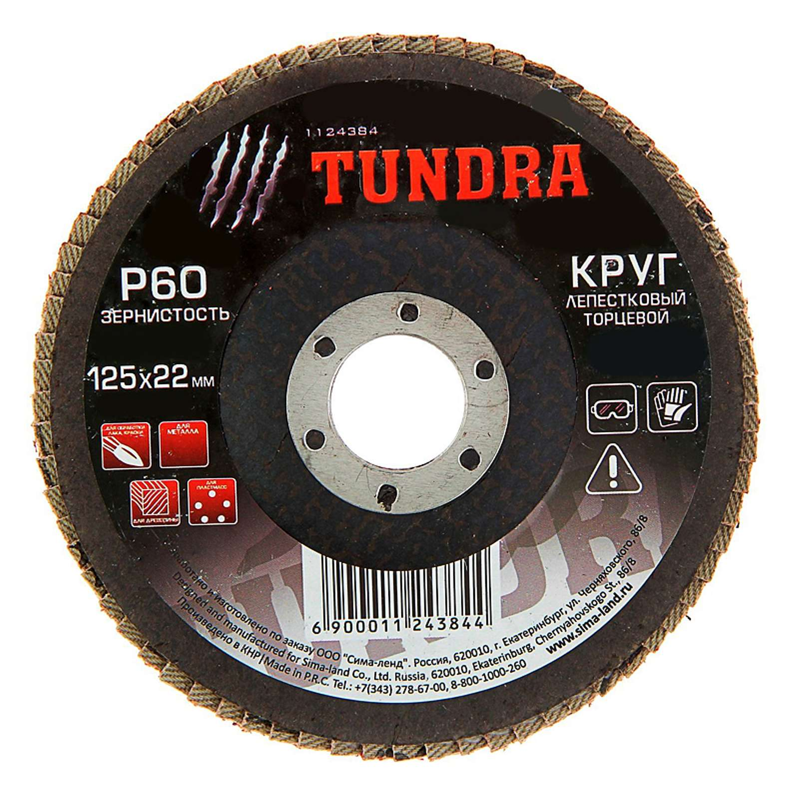 "Круг лепестковый торцевой ""TUNDRA"" 125х22 мм, Р60"