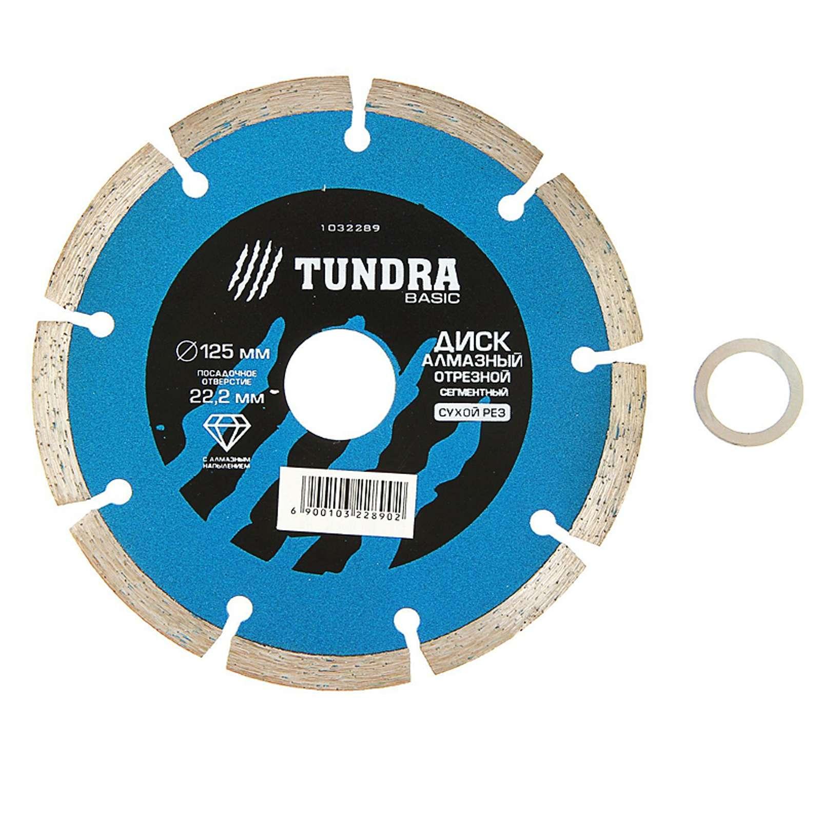 """Диск алмазный отрезной """"TUNDRA"""" сегментный сухой рез 125х22,2 мм + кольцо 16/22,2 мм"""