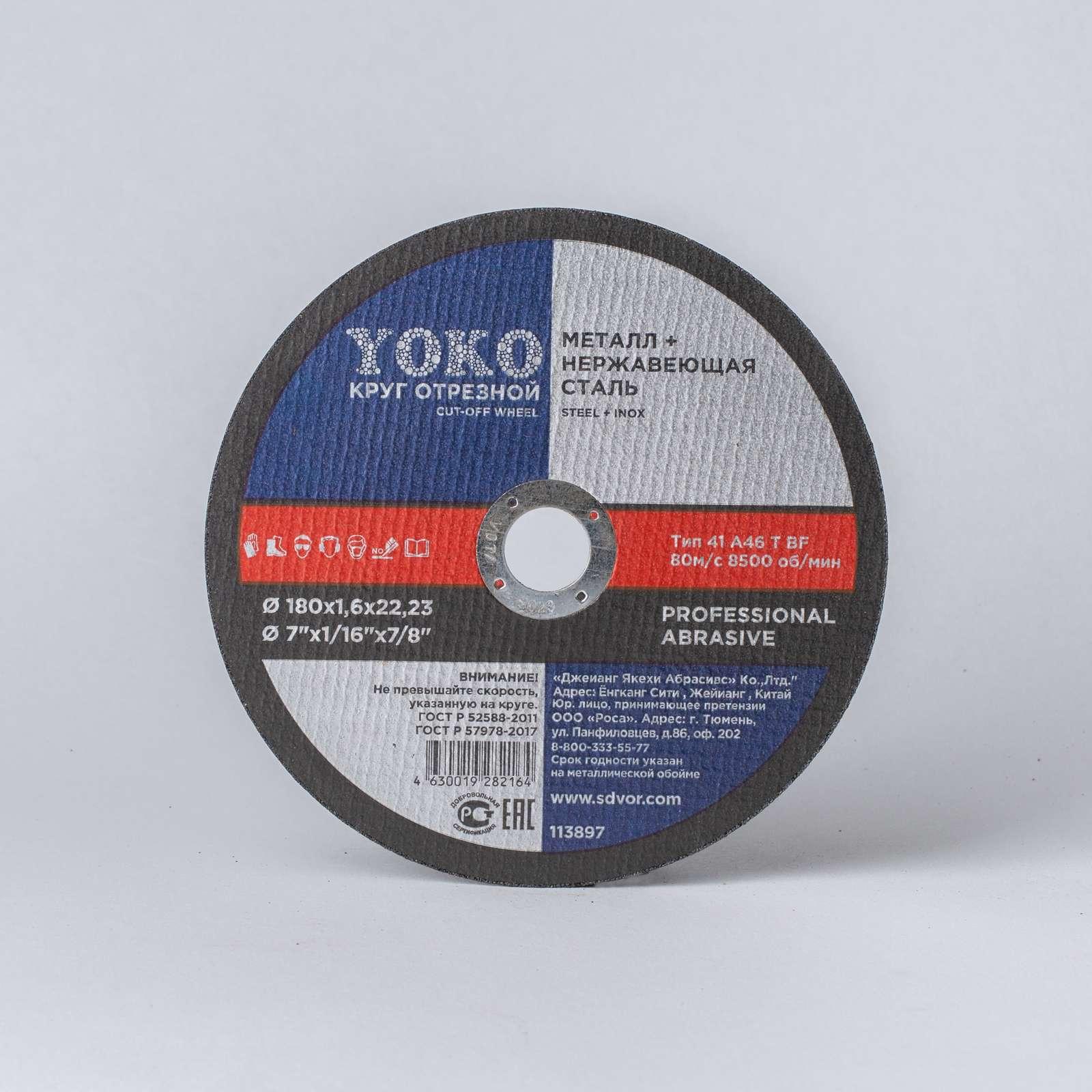 Круг по металлу отрезной 180х1,6х22 Yoko