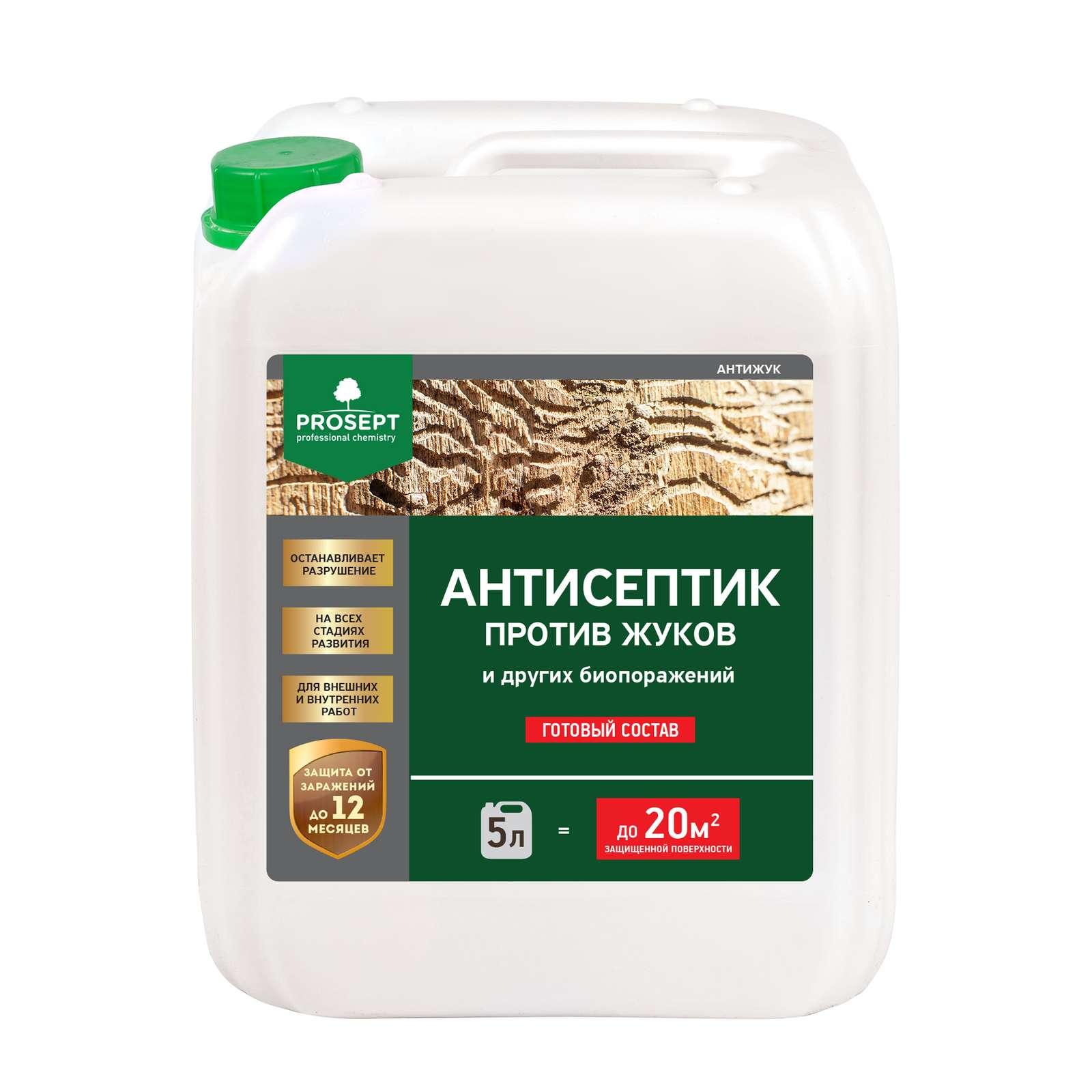 Антисептик универсальный против жуков и других насекомых PROSEPT АНТИЖУК 5л.