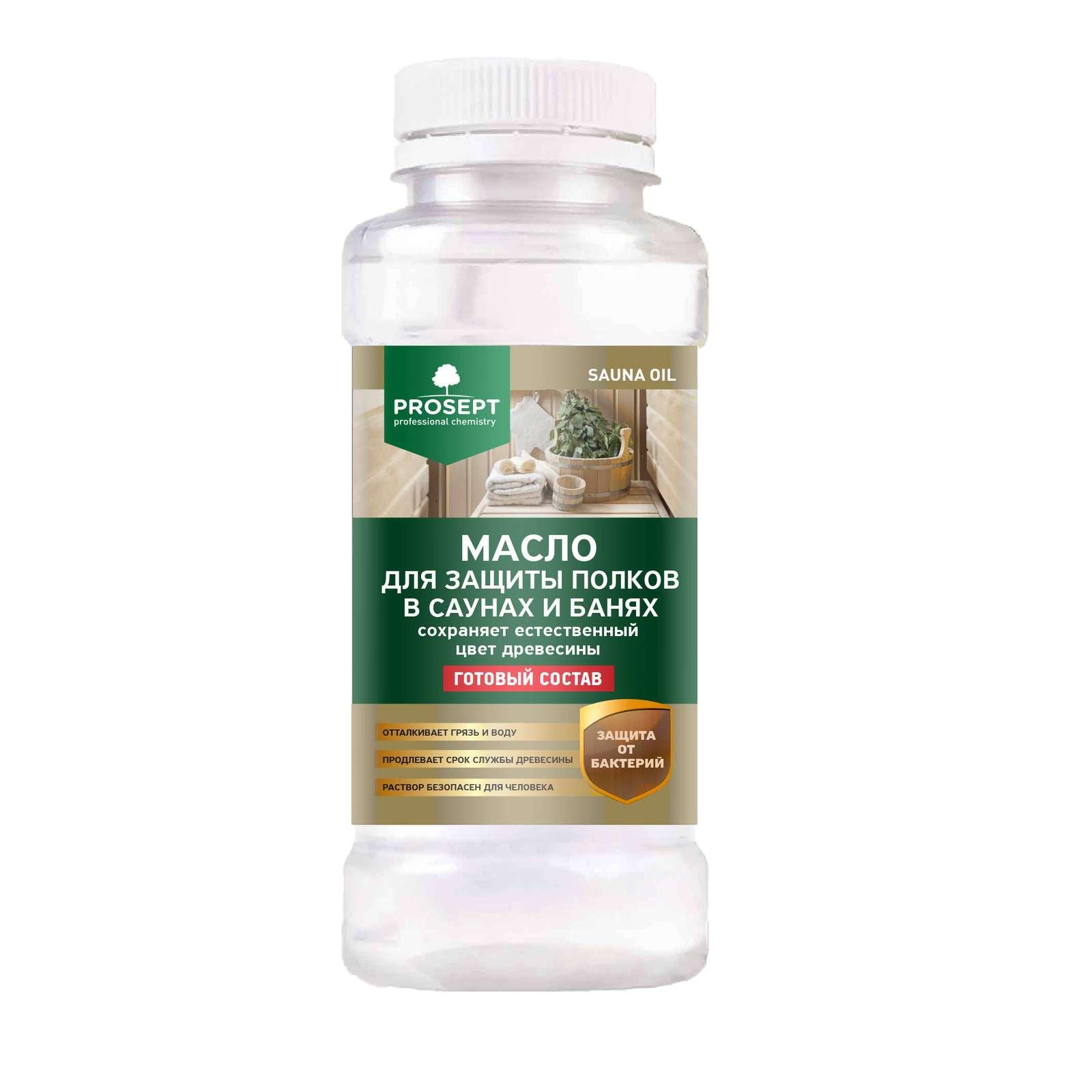 Масло для защиты полков в саунах Prosept sauna oil, 0,25 л