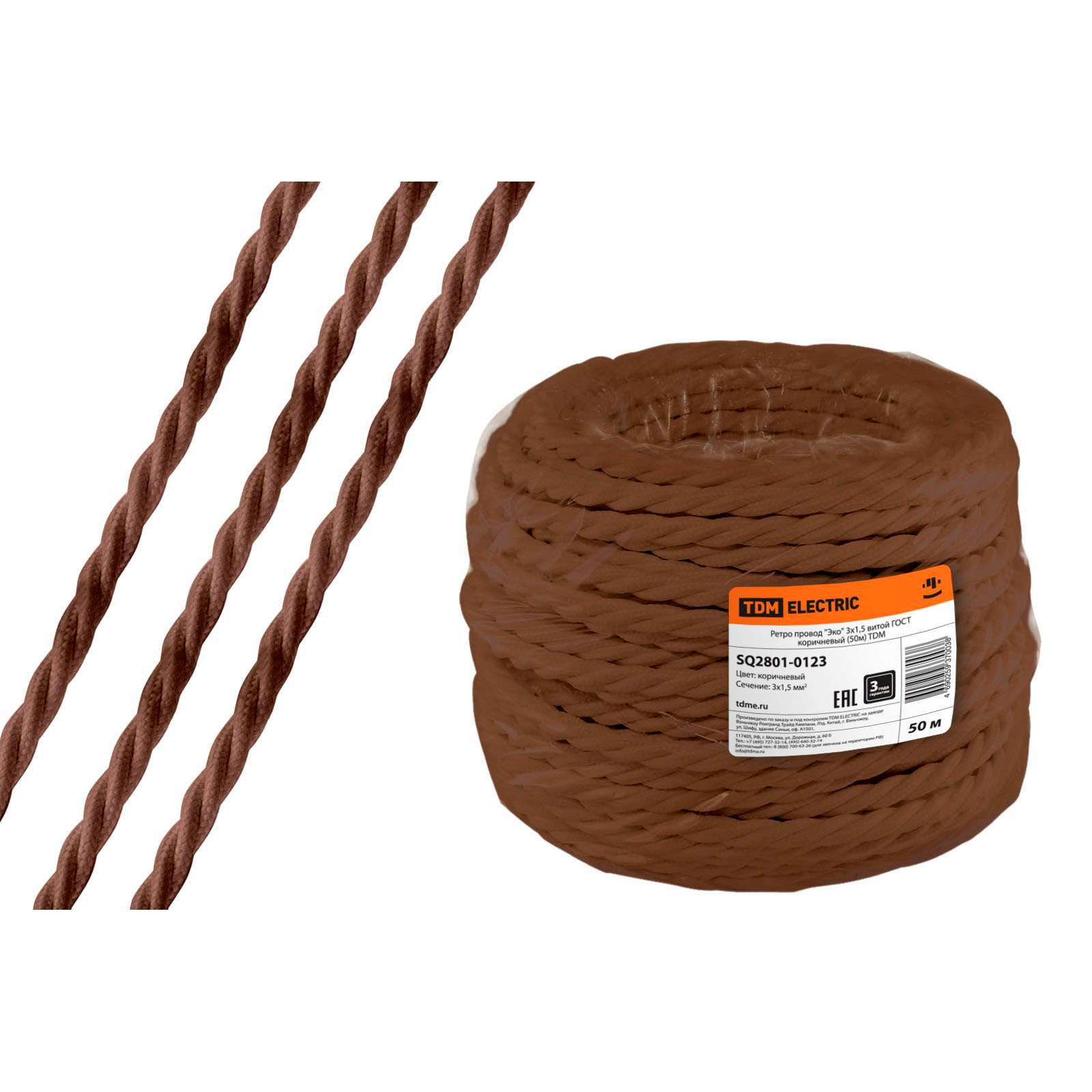"Ретро провод ""Эко"" 3х1,5 витой ГОСТ коричневый (50м) TDM"