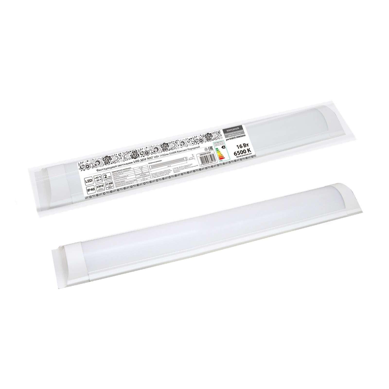 Светодиодный светильник LED ДПО 3017 16Вт 1450лм 6500К Компакт Народный 590*60*22