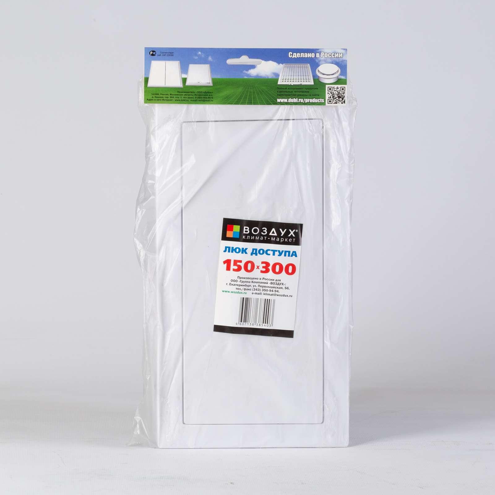 Лючок Д 150х300мм пластик