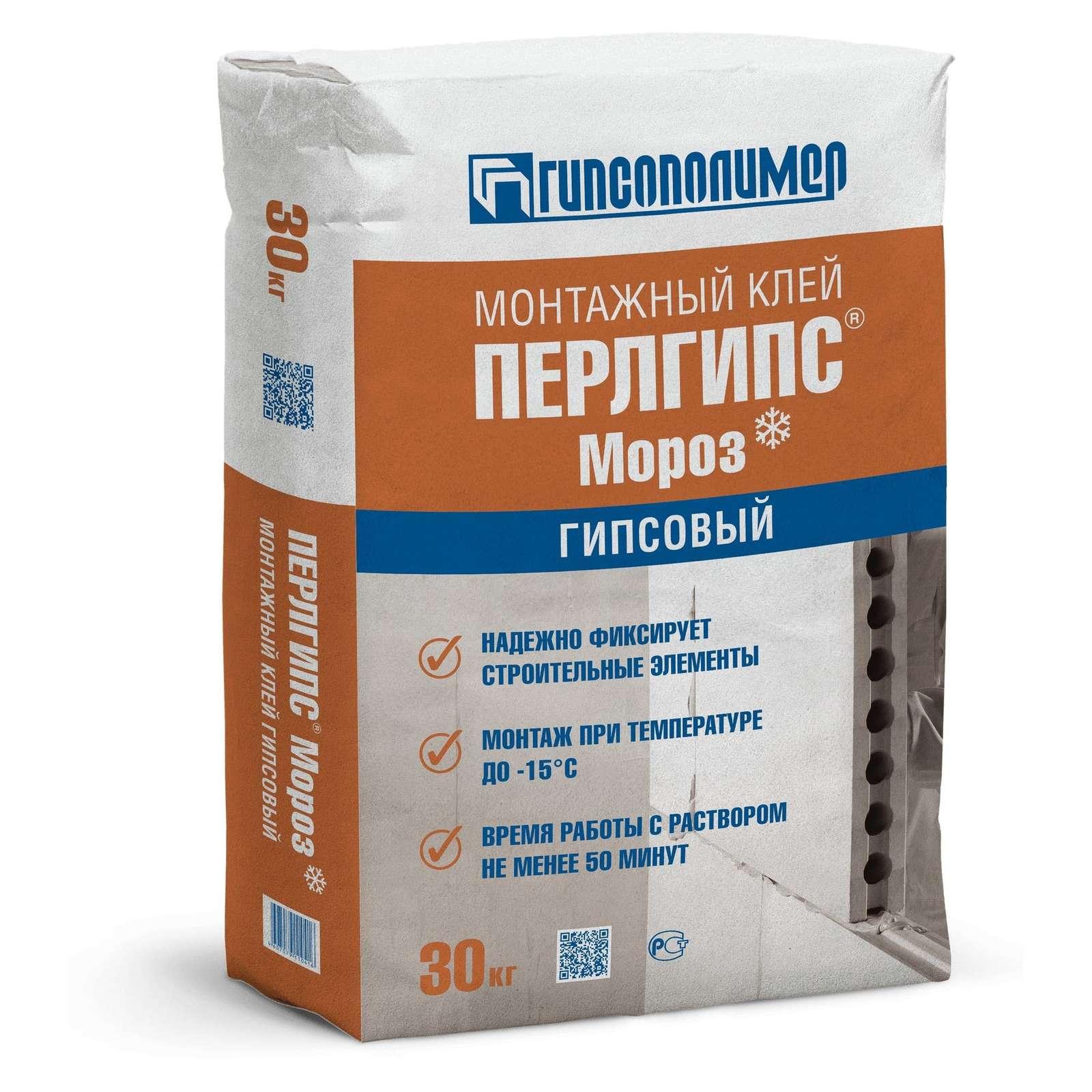 Клей для гипсокартона и пазогребневых плит Перлгипс Мороз, 30 кг