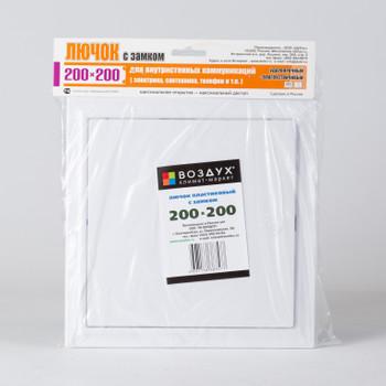 Лючок Д 200*200мм пластик